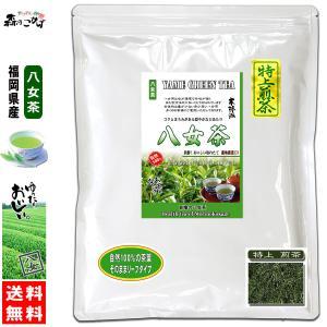 特上 煎茶 (400g 内容量変更) 八女茶 福岡県 日本茶 厳選の緑茶 国産 送料無料 森のこかげ|epicot