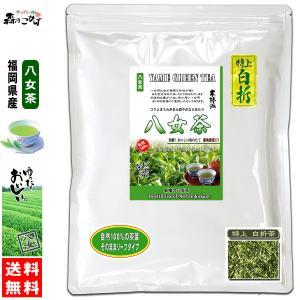 特上 白折茶 茎茶 (400g 内容量変更) 八女茶 福岡県 日本茶 厳選の緑茶 国産 送料無料 森のこかげ|epicot