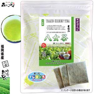 すっきりダイエット八女茶 3g×100p ティーパック ゴボウ茶 キャンドルブッシュ ブレンド 緑茶 送料無料 ポイント消化 森のこかげ|epicot