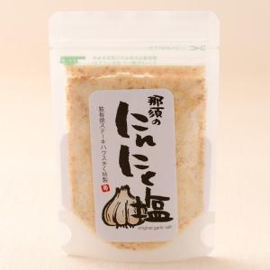 那須のにんにく塩 鉄板焼ステーキハウスきく 那須土産 epinardnasu