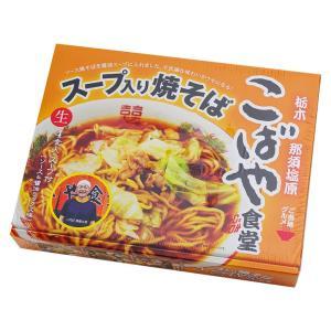 スープ入り焼きそば こばや食堂 ご当地グルメ 4食入|epinardnasu