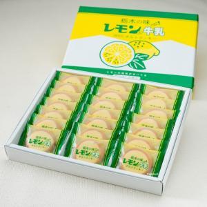 レモン入り牛乳「タルトクッキー」は、ほのかにレモンが香り、 甘さがクセになるとお土産品として人気です...