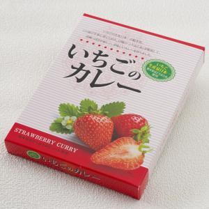 いちごのカレー レトルトカレー 栃木土産 那須 いちご 苺 イチゴ|epinardnasu