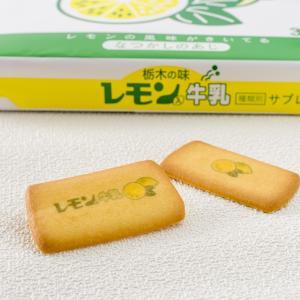 レモン入り牛乳「サブレ」は、ほのかにレモンが香りサクサクしておいしいサブレです。 ホテルお土産品とし...