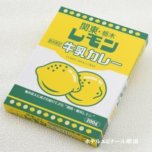 栃木県産の生乳に砂糖やレモン香料などを加えたレモン色の乳飲料 レモン牛乳を使用して作られたカレーです...