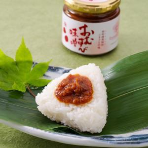 おむすび味噌 うめ ウメ  梅 ご飯のお供 お取り寄せ グルメ 那須土産 epinardnasu