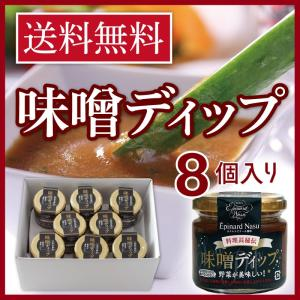 送料無料 味噌 ディップ 8個セット 料理長秘伝 ホテルオリジナル epinardnasu
