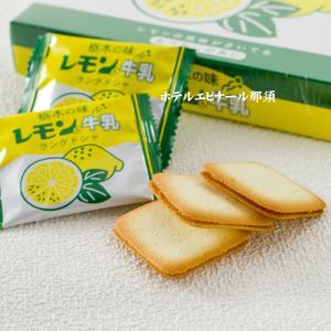 レモン入り牛乳おかしシリーズで一番人気のラングドシャ。 レモン味のミルククリームをさくさくのクッキー...