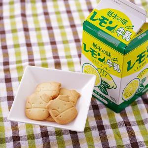 レモン入り牛乳「クッキー」は、可愛い牛さんの顔をした、 ほのかにレモンが香り甘さがクセになるとお土産...