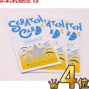 スクラッチカード わくわく 1シート(10ヶ付)|epkyoto