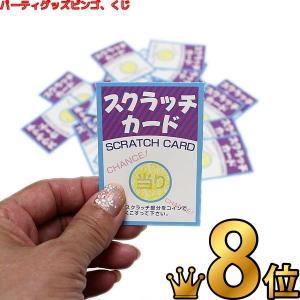 スクラッチカード スタンダード 削りカス無し 1シート(10ヶ付)|epkyoto