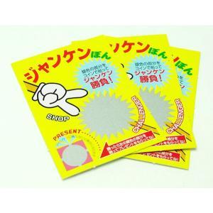 スクラッチカード じゃんけん 1シート(10ヶ付)|epkyoto