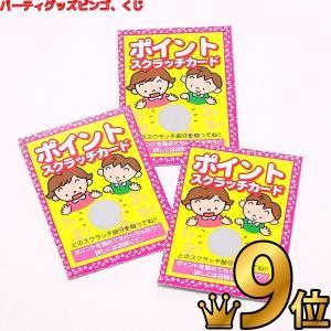 スクラッチカード ポイント イラスト 1シート(10ヶ付)|epkyoto