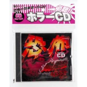 効果音CD ホラー    パーティーグッズ・パーティー用品|epkyoto