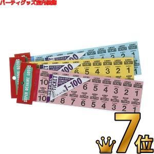 クローク札兼用数字抽選チケット|epkyoto