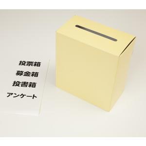 応募箱 紙 シール付 epkyoto
