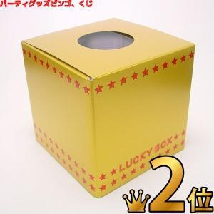 抽選箱 紙 20cm角 金|epkyoto