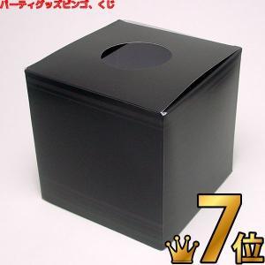 抽選箱 紙 20cm角 黒|epkyoto