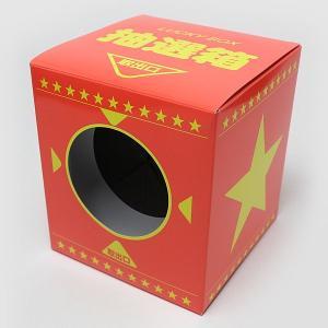 抽選箱 紙 17cm角 横穴式|epkyoto