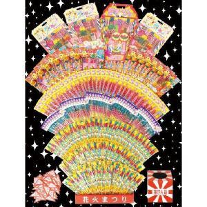 花火祭り抽選会 200人用|epkyoto