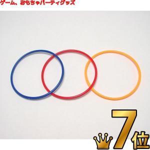 輪投げ用輪 プラスチック 3ヶセット|epkyoto