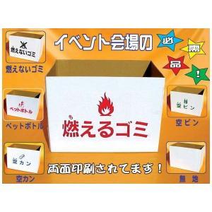 運動会用ゴミ収集箱 20枚セット