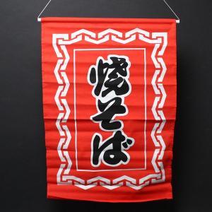 模擬店・縁日吊り下げ旗|epkyoto