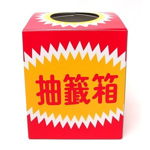 抽選箱 紙 20cm角縦長|epkyoto