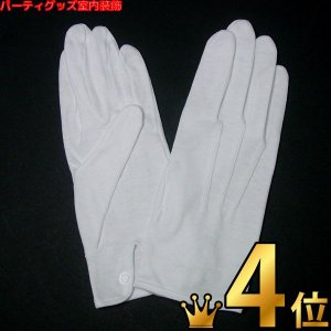 白手袋 12双セット|epkyoto