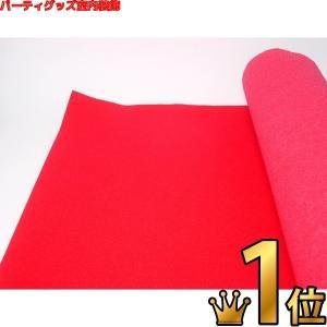 レッドカーペット 91cm幅 1mあたり|epkyoto