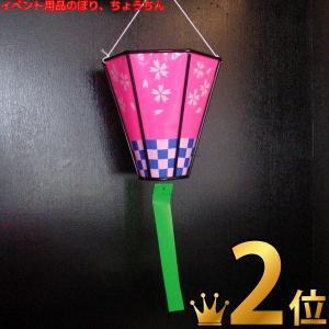 ぼんぼり提灯[ちょうちん] 桜 24cm まとめ買い20ヶセット|epkyoto