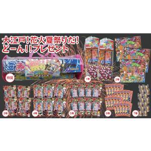 花火 祭りだ全員集合抽選会 100人用|epkyoto
