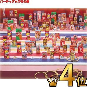 輪投げセット お菓子 190ヶ入り|epkyoto