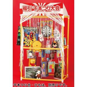 1m59cm千本つり用景品 50ヶセット おもちゃ|epkyoto
