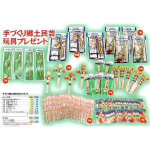 抽選会キット 伝統玩具 50人用 epkyoto