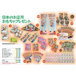 抽選会キット お正月おもちゃ 100人用 epkyoto