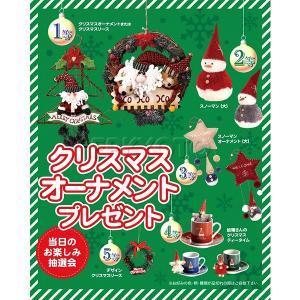 クリスマスデコレーション抽選会 50人用|epkyoto