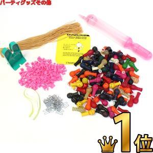 即納|ヨーヨー風船(100入)キット(ポンプ・つり紙・つり針付)|epkyoto