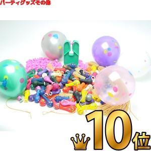 追加用ヨーヨー風船(100入)キット メタル&クリスタル〜ヨーヨー釣り景品・お祭り用品・縁日グッズ