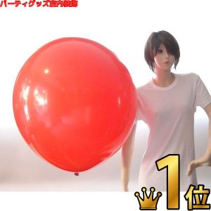 巨大風船 〜75cm epkyoto