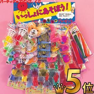 ボードプレゼント おもちゃ 50人用|epkyoto