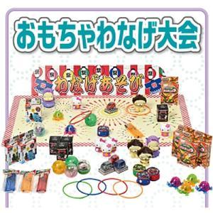 輪投げセット 厳選おもちゃ 60ヶ入り|epkyoto