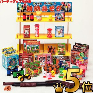 コルク銃射的セット おもちゃ色々 50ヶ入り|epkyoto