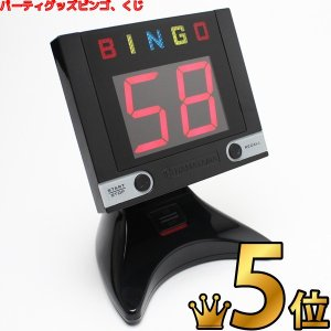 ビンゴ デジタル表示タイプ 17cm epkyoto