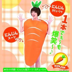 コス着ぐるみ ニンジン[人参・にんじん] epkyoto