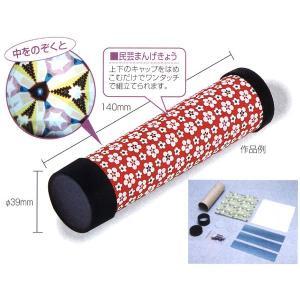 工作キット 手作り万華鏡 まとめ買い60セット|epkyoto|04