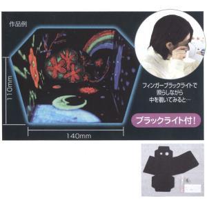 工作キット 手作り蛍光絵画ボックス|epkyoto