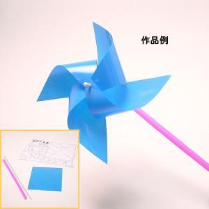 工作キット 手作り風車 epkyoto