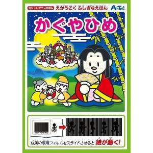 知育玩具 アニメフィルム本 かぐやひめ