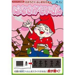 知育玩具 アニメフィルム本 はなさかじいさん